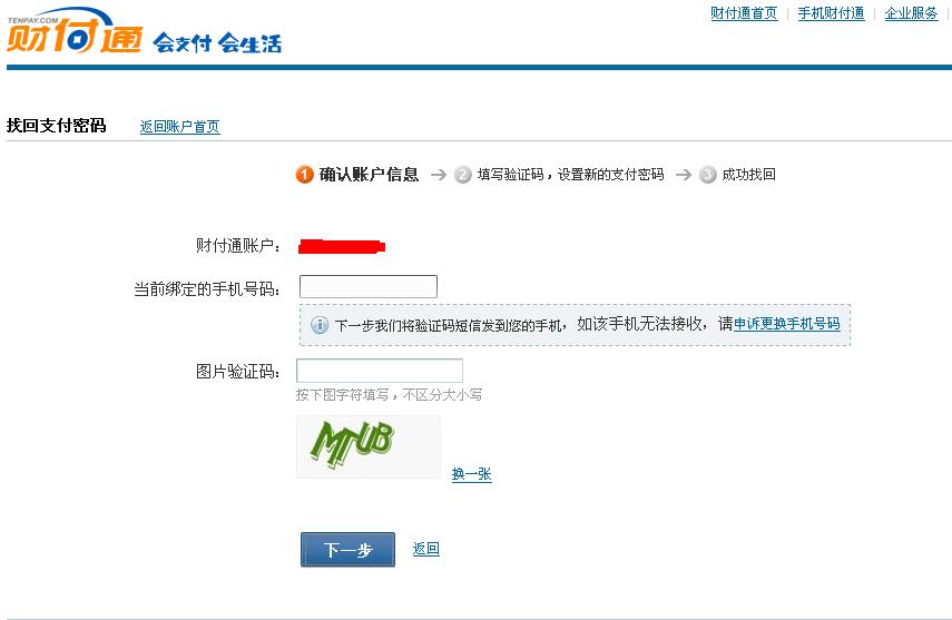 QQ找回密码