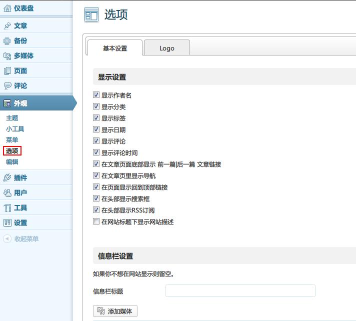 网站改版兼主题汉化