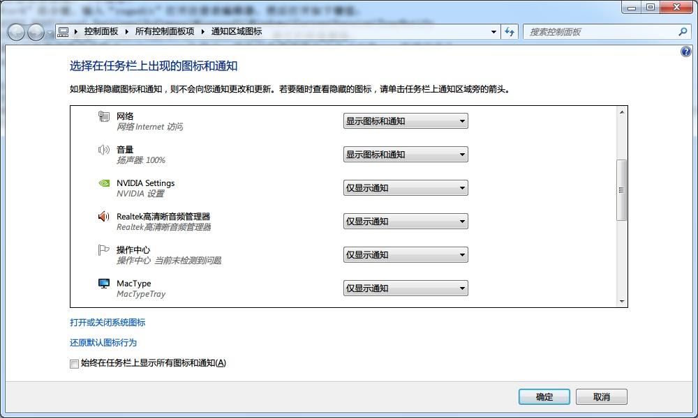 删除Windows7通知区域图标