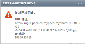 poco图片站被ESET Smart Security 6拦截的解决办法