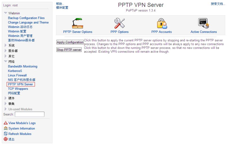 使用webmin管理PPTP VPN Server