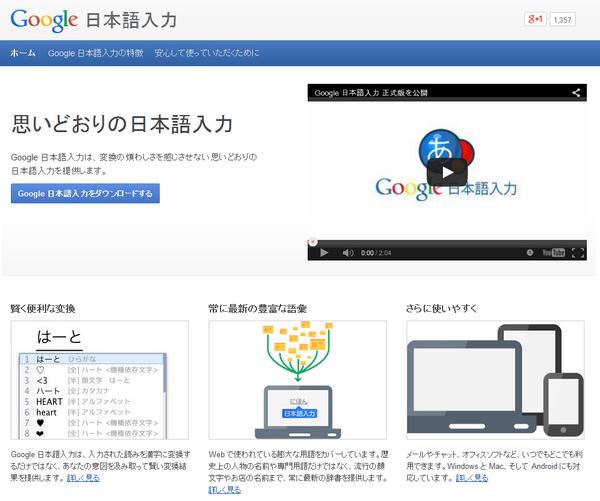 Google日语输入法离线安装包