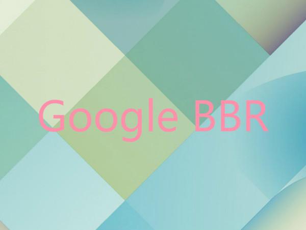 VPS安装(OpenVZ架构)Google BBR加速神器,实现飞一般的提速效果-92KM